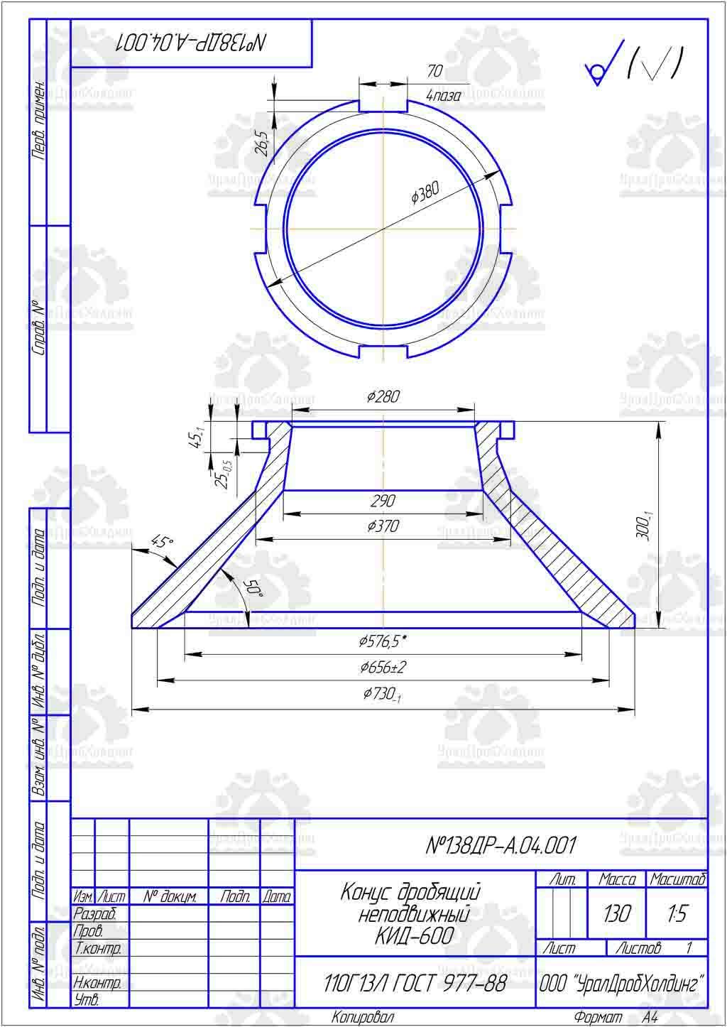 Втулка коническая бронзовая кмд-2200 челябинск дробилка 1200